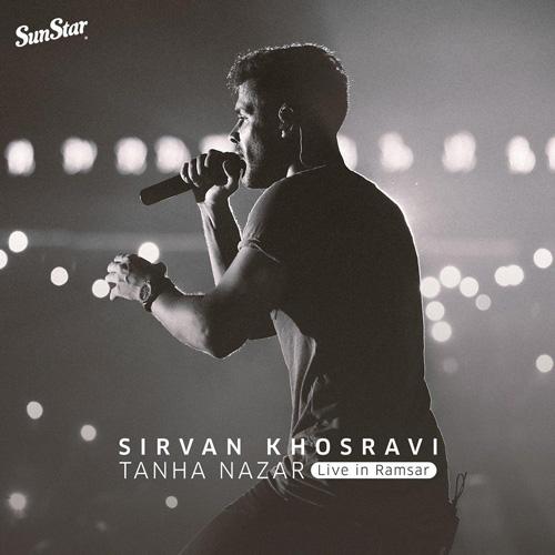 تک ترانه - دانلود آهنگ جديد Sirvan-Khosravi-Tanha-Nazar دانلود موزیک ویدیو سیروان خسروی به نام تنها نذار