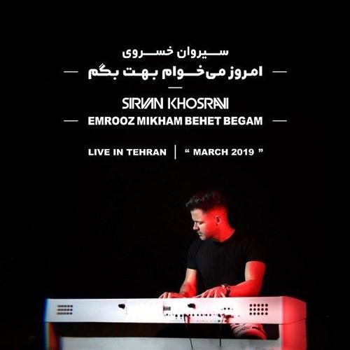 تک ترانه - دانلود آهنگ جديد Sirvan-Khosravi-Emrooz-Mikham-Behet-Begam دانلود موزیک ویدیو سیروان خسروی به نام امروز میخوام بهت بگم
