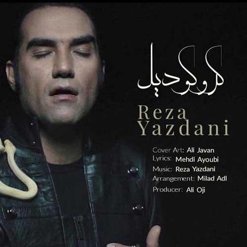 تک ترانه - دانلود آهنگ جديد Reza-Yazdani-Crocodile دانلود موزیک ویدیو رضا یزدانی به نام کروکودیل