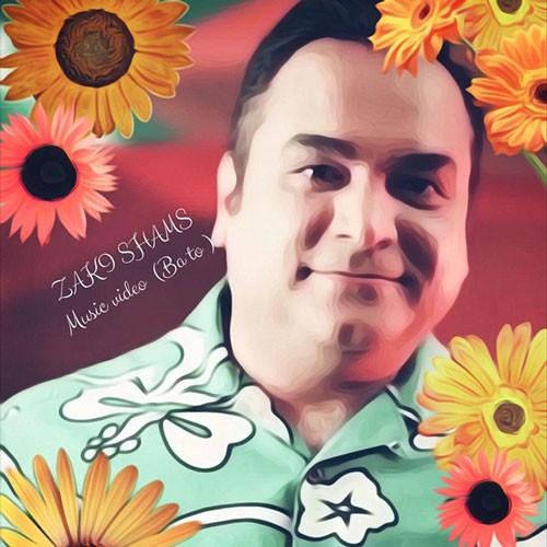تک ترانه - دانلود آهنگ جديد Zaki-Shams-Abadi-Ba-To دانلود موزیک ویدیو زکی شمس آبادی به نام با تو