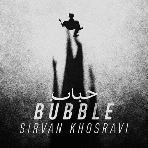 تک ترانه - دانلود آهنگ جديد Sirvan-Khosravi-Hobab دانلود موزیک ویدیو سیروان خسروی به نام حباب