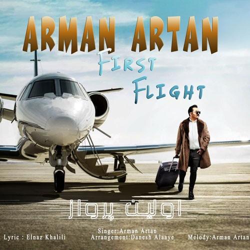تک ترانه - دانلود آهنگ جديد Arman-Artan-Avalin-Parvaz دانلود آهنگ آرمان آرتان به نام اولین پرواز