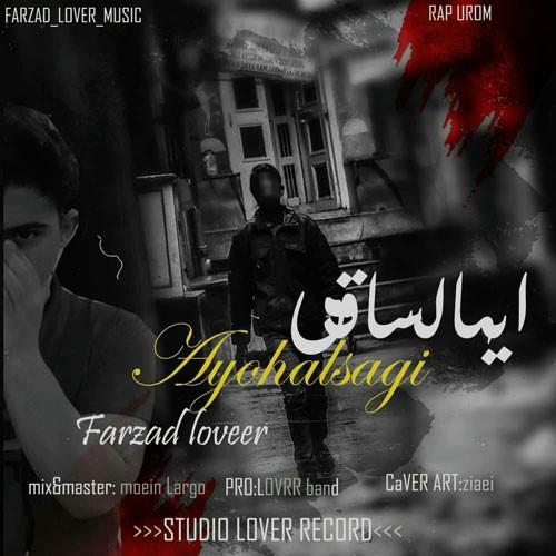 تک ترانه - دانلود آهنگ جديد Farzad-Loveer-Ayohalsagi دانلود آهنگ فرزاد لاور به نام ایهالساقی