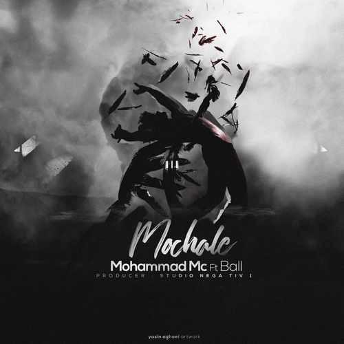 تک ترانه - دانلود آهنگ جديد Mohamadmc-Baall-Mochale دانلود آهنگ محمد امسی و بال به نام مچاله