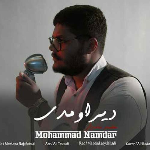 تک ترانه - دانلود آهنگ جديد Mohammad-Namdar-Dir-Omadi دانلود آهنگ محمد نامدار به نام دیر اومدی