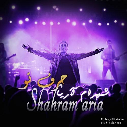 تک ترانه - دانلود آهنگ جديد Shahram-Aria-Harfe-To دانلود آهنگ شهرام آریا به نام حرف تو