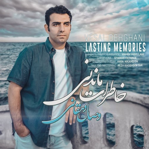 تک ترانه - دانلود آهنگ جديد Vesal-Dehghani-Lasting-Memories دانلود آهنگ وصال دهقانی به نام خاطرات ماندنی