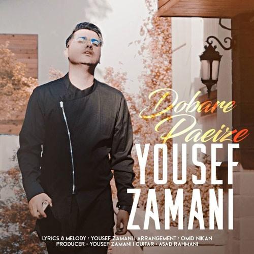 تک ترانه - دانلود آهنگ جديد Yousef-Zamani-Dobare-Paeize دانلود آهنگ یوسف زمانی به نام دوباره پاییزه