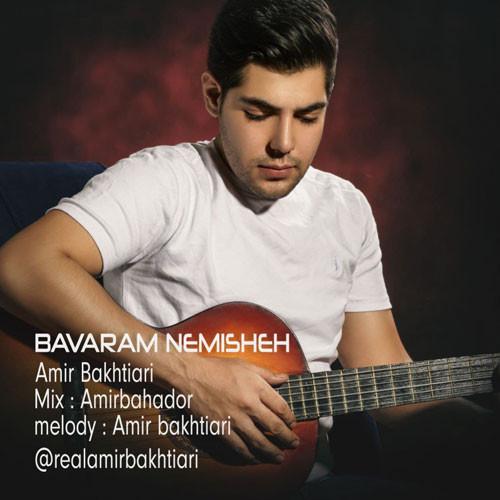 تک ترانه - دانلود آهنگ جديد Amir-Bakhtiari-Bavaram-Nemisheh دانلود آهنگ امیر بختیاری به نام باورم نمیشه