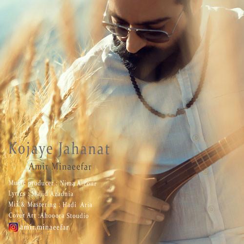 تک ترانه - دانلود آهنگ جديد Amir-Minaeefar-Kojaye-Jahanat دانلود آهنگ امیر مینایی فر به نام کجای جهانت