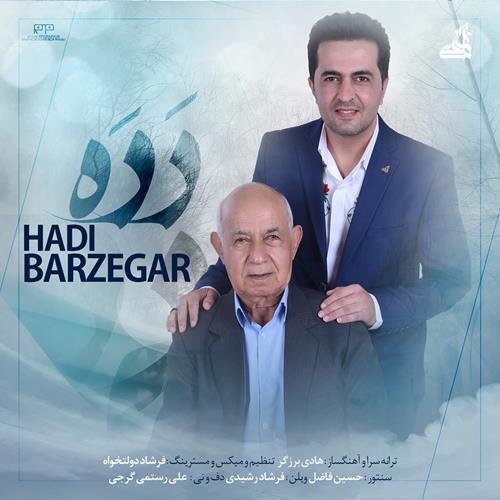 تک ترانه - دانلود آهنگ جديد Hadi-Barzegar-Dada دانلود آهنگ هادی برزگر به نام دَدَه