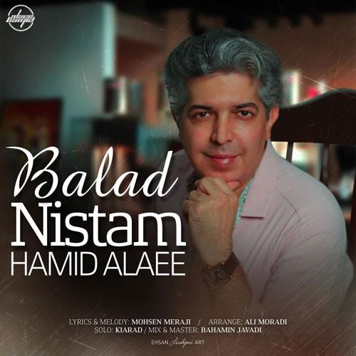تک ترانه - دانلود آهنگ جديد Hamid-Alaee-Balad-Nistamh دانلود آهنگ حمید علائی به نام بلد نیستم