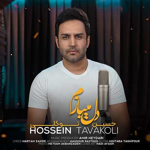 تک ترانه - دانلود آهنگ جديد Hossein-Tavakoli-Del-Mibazam دانلود آهنگ حسین توکلی به نام دل میبازم