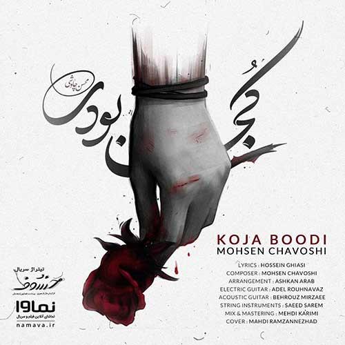 تک ترانه - دانلود آهنگ جديد Mohsen-Chavoshi-Koja-Boodi دانلود آهنگ محسن چاوشی به نام کجا بودی