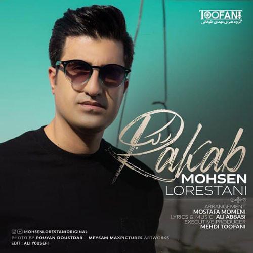 تک ترانه - دانلود آهنگ جديد Mohsen-Lorestani-Rakab دانلود آهنگ محسن لرستانی به نام رکب