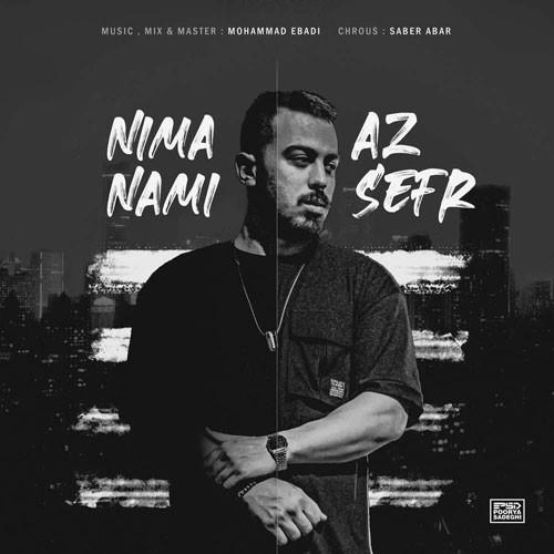 تک ترانه - دانلود آهنگ جديد Nima-Nami-Az-Sefr دانلود آهنگ نیما نامی به نام از صفر